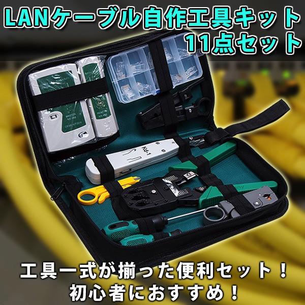 LANケーブル自作工具キット 11点セット 圧着ペン...