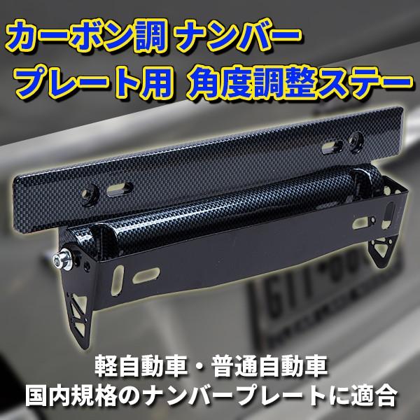 【送料無料】カーボン調 ナンバープレート用 角度...