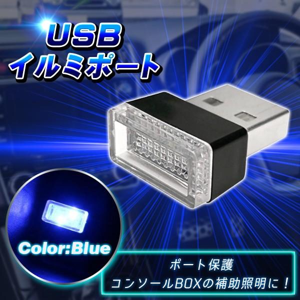 USB イルミ ポート カバー 保護 車用 イルミネー...
