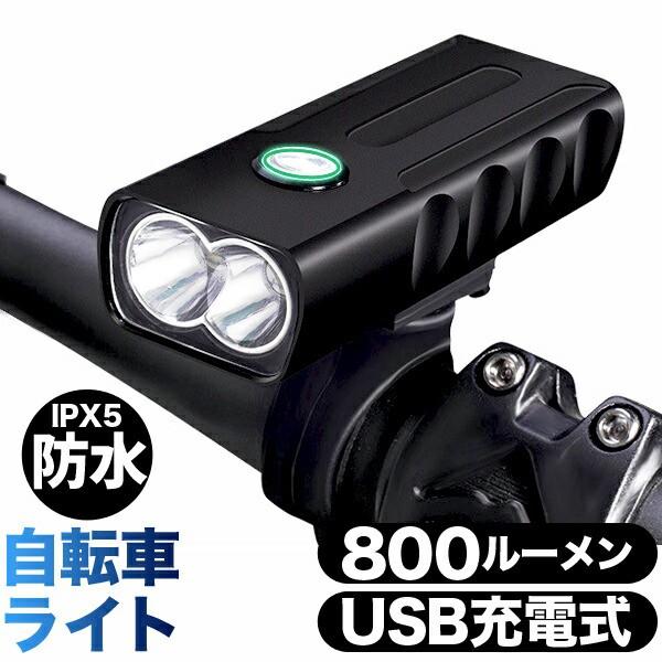 LED 防水 自転車ライト 自転車 ライト 800ルーメ...