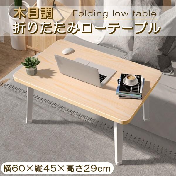 折りたたみテーブル おしゃれ 小さい テーブル 折...