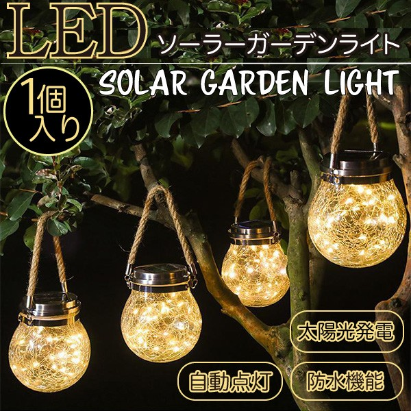 LED ソーラーライト ガラス ガーデンライト 屋外 ...