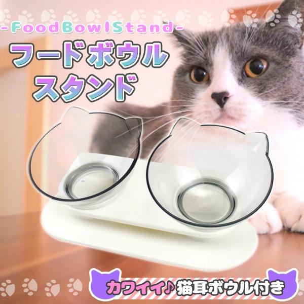 フードボウル 2個セット 猫 餌皿 エサ皿 食器 犬 ...