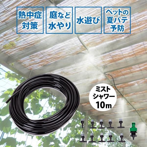ミストシャワー 10m ミスト シャワー 散水機 庭 ...