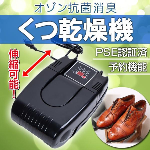 くつ乾燥機 オゾン抗菌消臭 PSE認証済み 可伸縮 ...