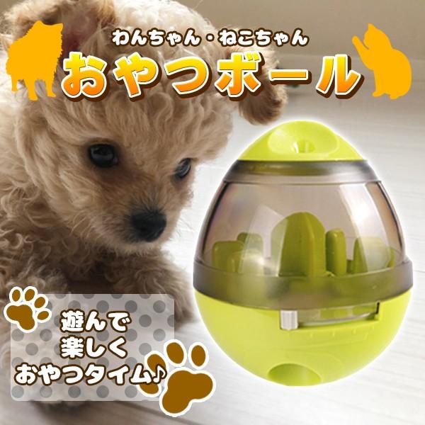 おやつボール 犬用 猫用 給餌 おやつ おもちゃ ボ...