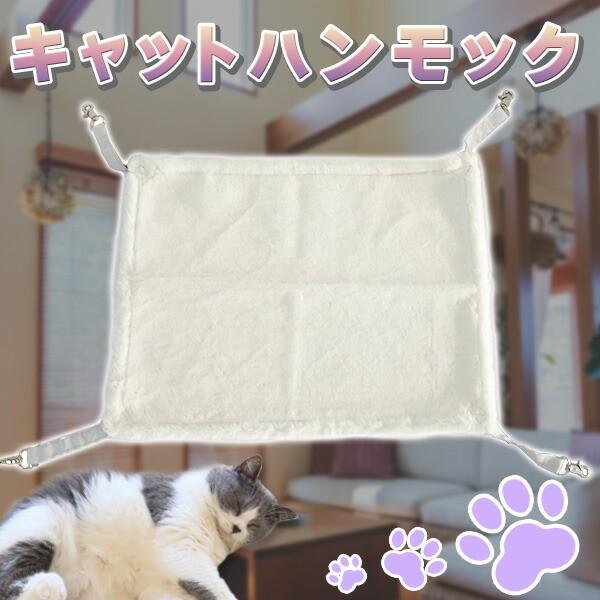 猫 ハンモック キャットハンモック ケージ 猫グッ...