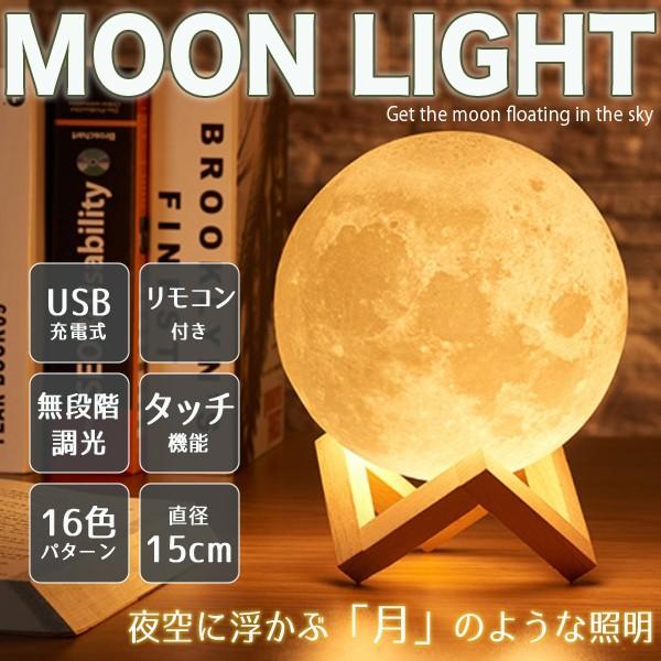 月ライト 15cm 間接照明 テーブルランプ 照明 イ...