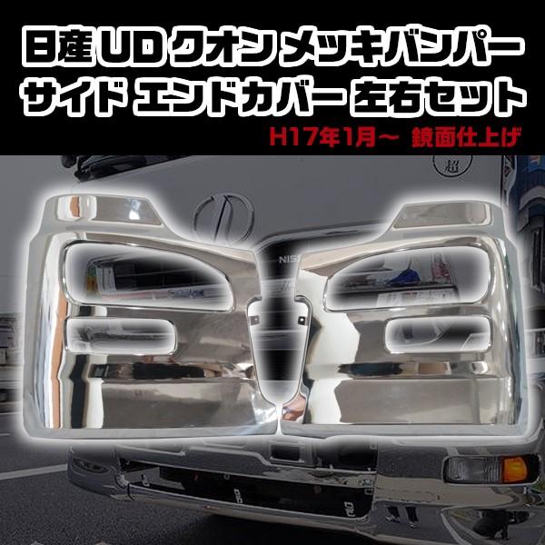 日産 UD クオン メッキ バンパー サイド エンドカ...
