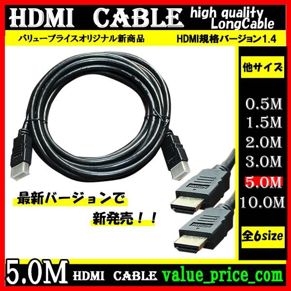 HDMIケーブル/5m/3D対応/ver.1.4/フルHD/新品...