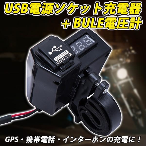オートバイ GPS携帯電話  USB電源ソケット充電器...