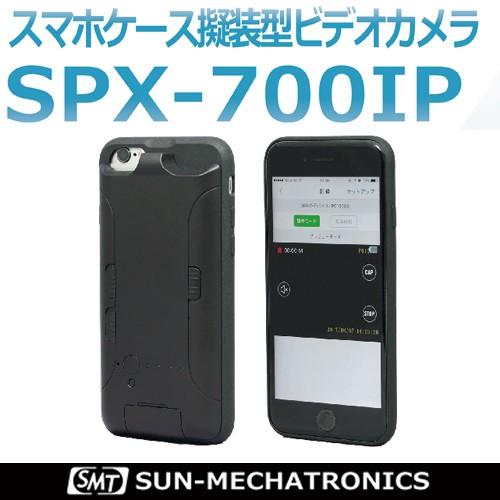 サンメカトロニクス IP機能搭載スマホケース型デ...