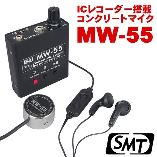 ICレコーダー内蔵 コンクリートマイク MW-55 ...