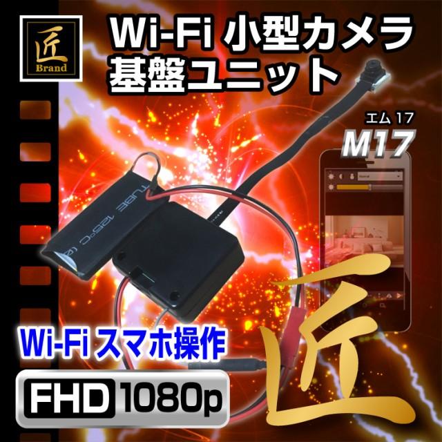 匠ブランド Wi-Fi小型カメラ基板ユニット M17 エ...