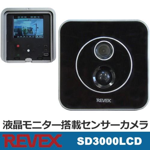 REVEX(リーベックス)SDカード録画式 液晶画面付セ...