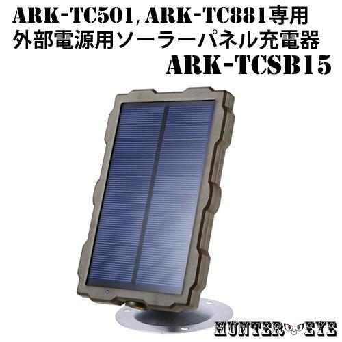 トレイルカメラ  ARK-TC501  ARK-TC881用 ソーラ...