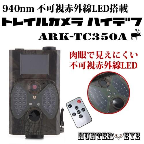 940nm 不可視 赤外線LED搭載 SDカード記録 16MP ...