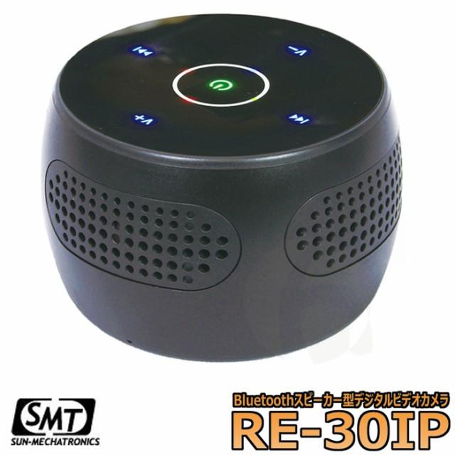 サンメカトロニクス IP機能搭載 Bluetooth スピー...
