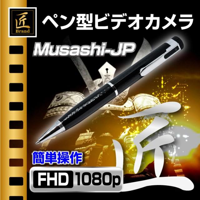 匠ブランド 日本製 Japane Made ペン型ビデオカメ...