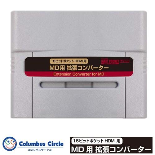 コロンバスサークル MD用 拡張コンバーター(16ビ...