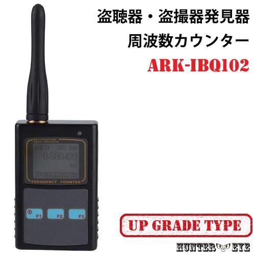 盗聴器 盗撮カメラ 無線電波 発見 電波強度測定機...