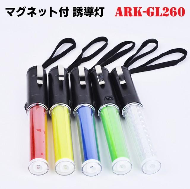 マグネット付 前面LED搭載 LED誘導灯 誘導棒 ARK-...