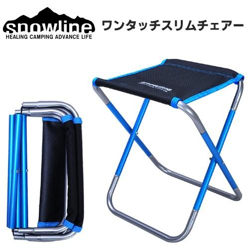 スノーライン(snowline)  ワンタッチスリムチェア...