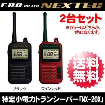 FRC NEXTEC 特定小電力トランシーバー2台セット「...