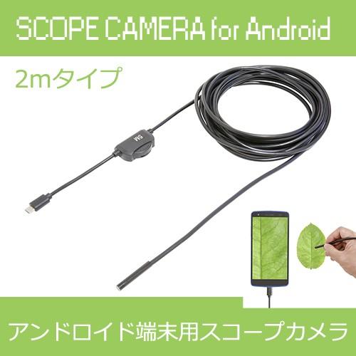アンドロイド端末用スネークカメラ 2m「ISSCFA2M...