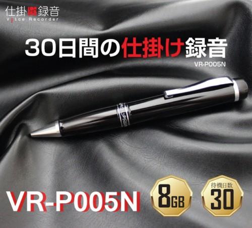ボールペン型 ボイスレコーダー 仕掛け録音ペン型...