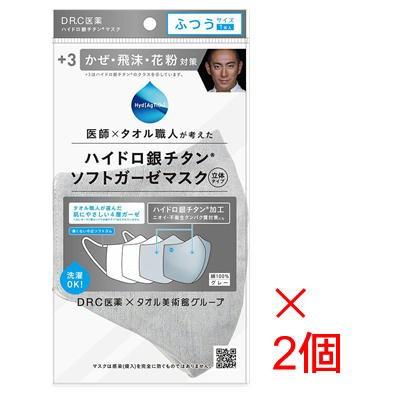 【送料無料・ネコポス便発送】ハイドロ銀チタンソ...