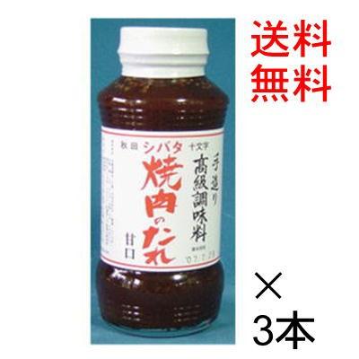 【送料無料】秋田 十文字 シバタ焼肉のたれ(甘口)270g×3本