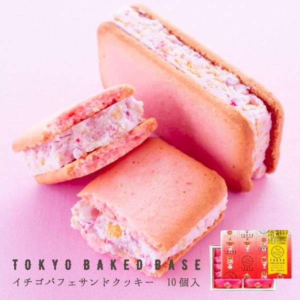 東京BakedBase|イチゴパフェサンドクッキー 10個...