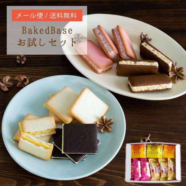 【メール便☆送料無料】NEW☆BakedBaseお試しセット サンドクッキーとラングドシャ4種スイーツ お試しシリーズ バレンタイン
