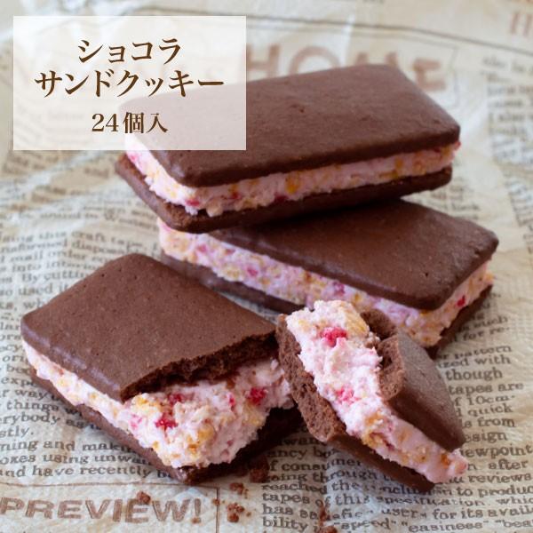 ショコラサンドクッキー 24個入 お試しシリーズ b...