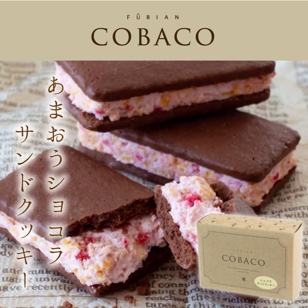 COBACO|あまおうショコラサンドクッキー2個 ぷち...