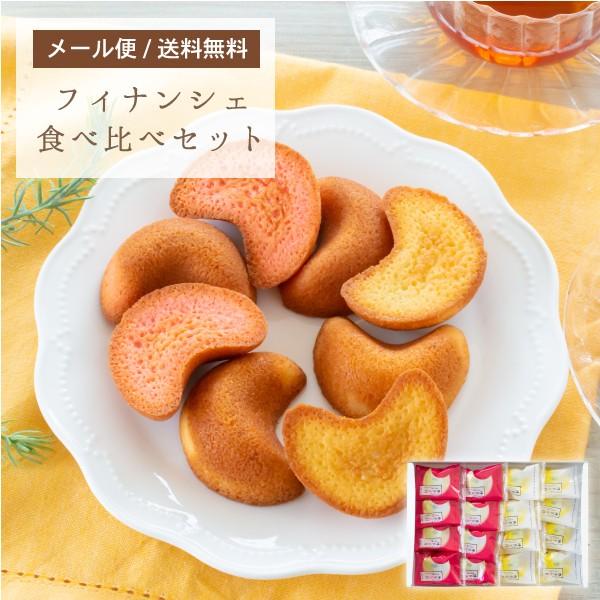 博多美月(あまおう&チーズ)フィナンシェの食べ...