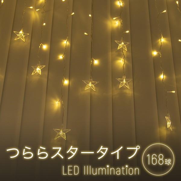 クリスマス イルミネーション つららスター 氷柱 LEDイルミネーション 168球 防水加工