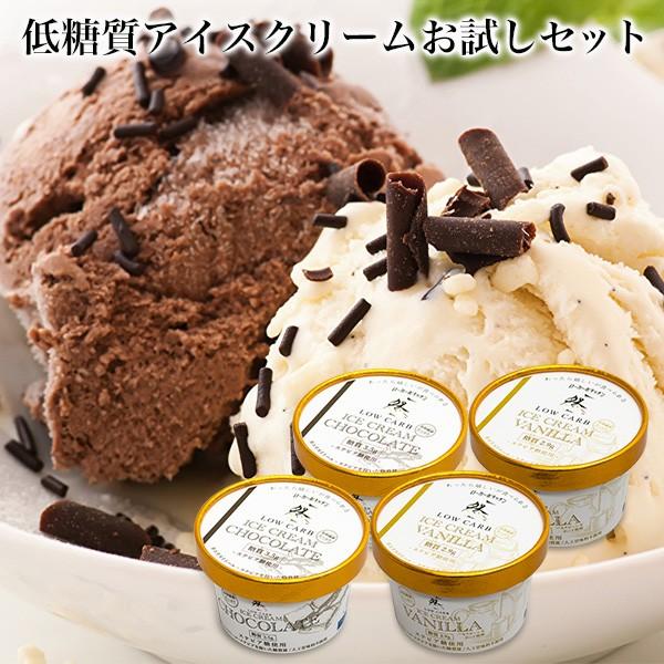 低糖質 アイスクリーム バニラ チョコレート 各種...