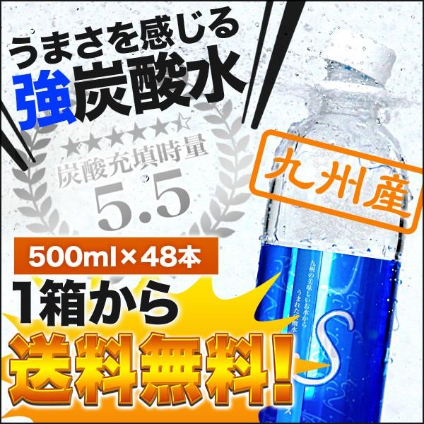 炭酸水 500ml 48本 クオス 大分県日田産  強炭酸...