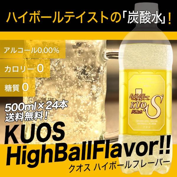 炭酸水 ハイボール フレーバー 500ml 24本 KUOS ...