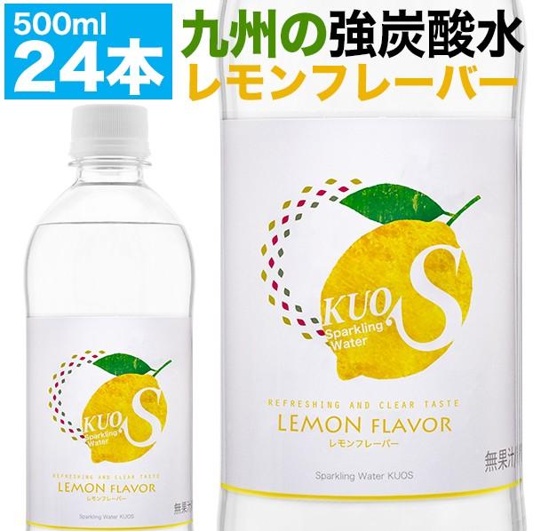 【最大500円OFFクーポン】(新発売)炭酸水 500ml...