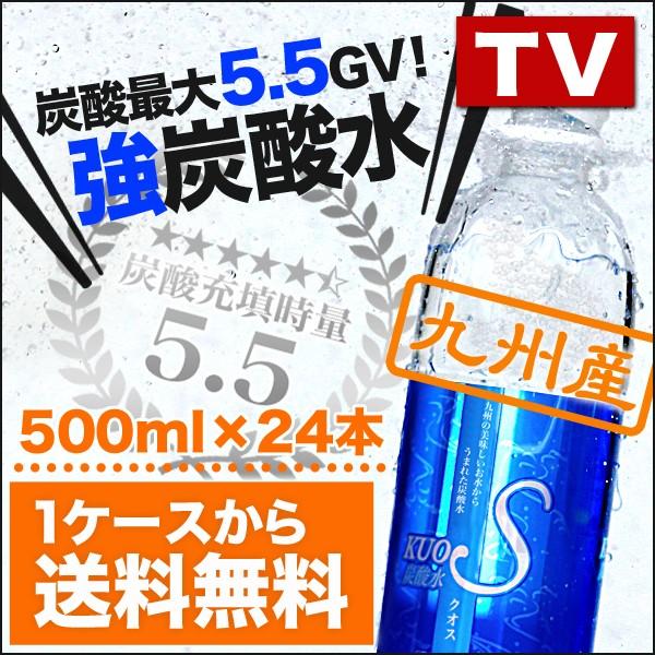 強炭酸水 クオス 500ml 24本 九州 日田産 KUOS プ...
