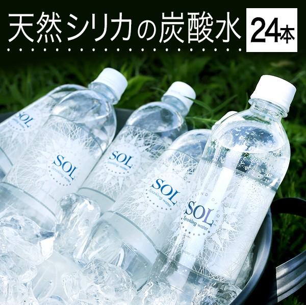 シリカ炭酸水 ミネラル炭酸水SOL 天然 シリカ水 4...