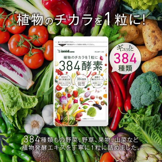 384酵素 約1ヵ月分 サプリメント 384種類の野菜 ...