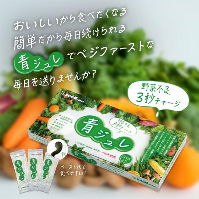 食べる青汁 15種類の国産野菜使用 青ジュレ31包 ...