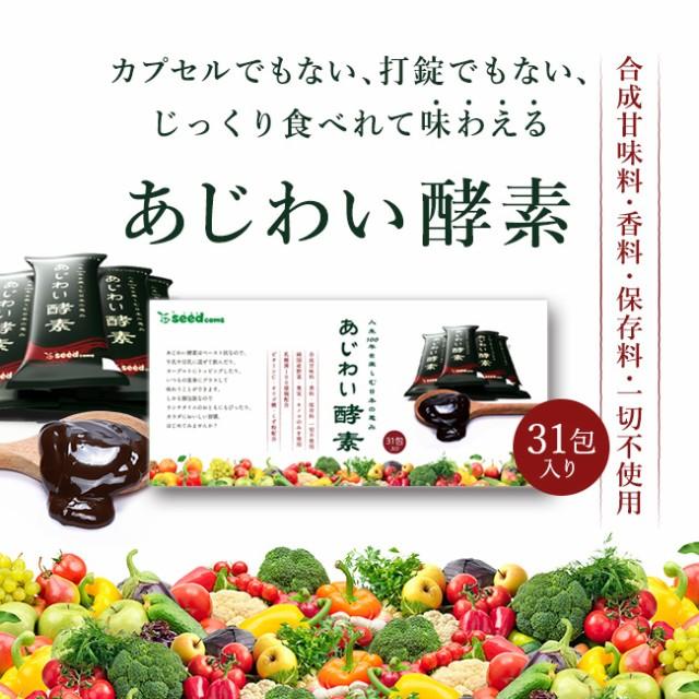 あじわい酵素 31包入り 人生100年を楽しむ日本の恵み 国産野菜・果物キノコのみを使用 健康食品 健康維持 2019年
