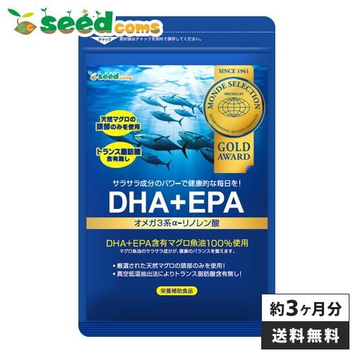 DHA EPA オメガ3 αリノレン酸 約3ヵ月分 サプリ ...