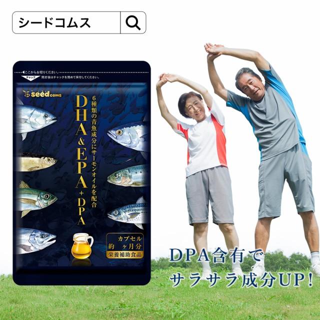 7種類の魚油を贅沢使用 オメガ3 DHA&EPA+DPA 約1...
