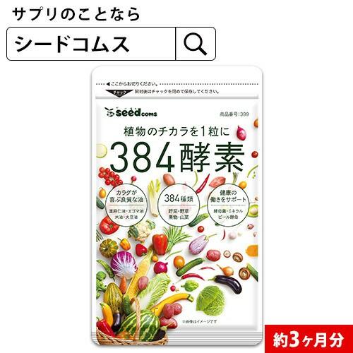 384酵素 約3ヵ月分 サプリメント 384種類の野菜 ...